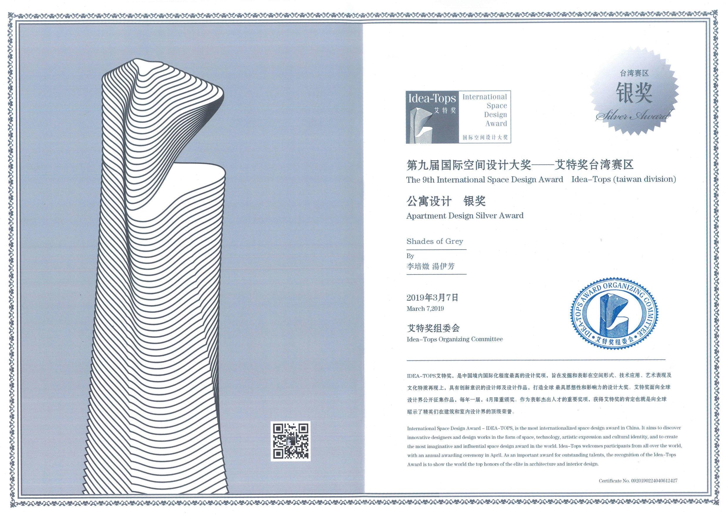 分子室內裝修-國際大賽獲獎-國際空間設計大獎 Idea Tops Award