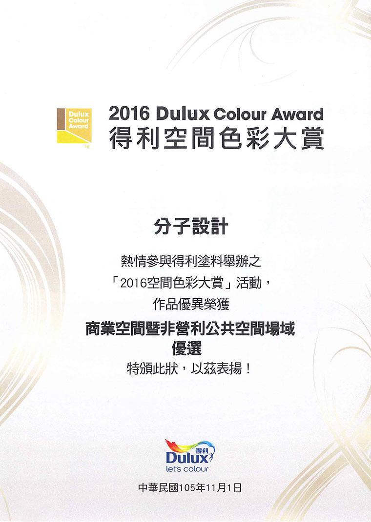 2016 得利空間色彩大賞榮獲商業空間組 優選證書-分子室內裝修設計。