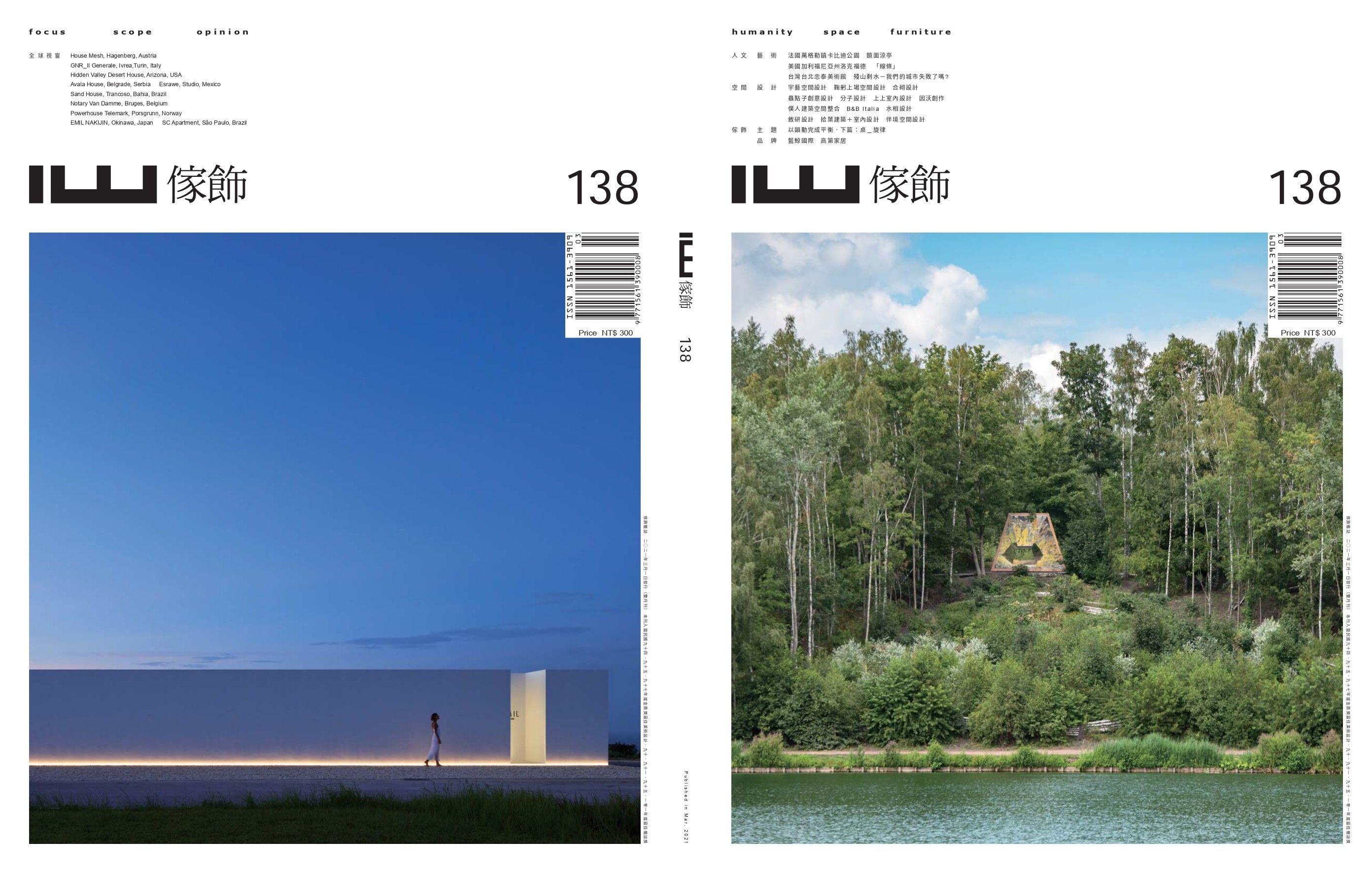 分子室內裝修設計- 138期iw雜誌-中古屋翻新Boboli