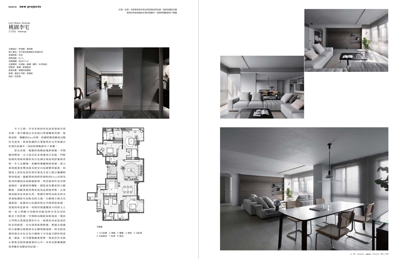 台中-桃園-分子室內裝修設計-雜誌媒體刊登-中古屋翻新-現代北歐風-單層電梯大樓
