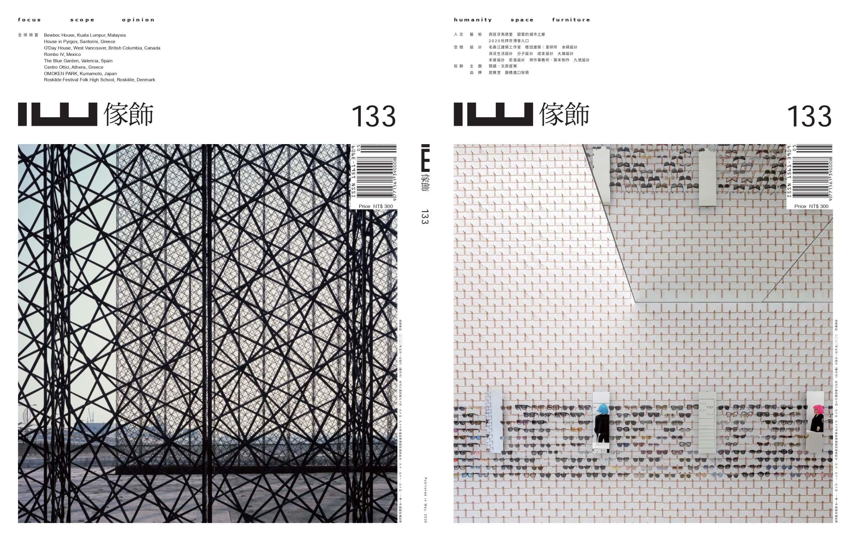 台中室內設計-台中七期住宅雜誌刊登-分子設計-iw傢飾雜誌133期