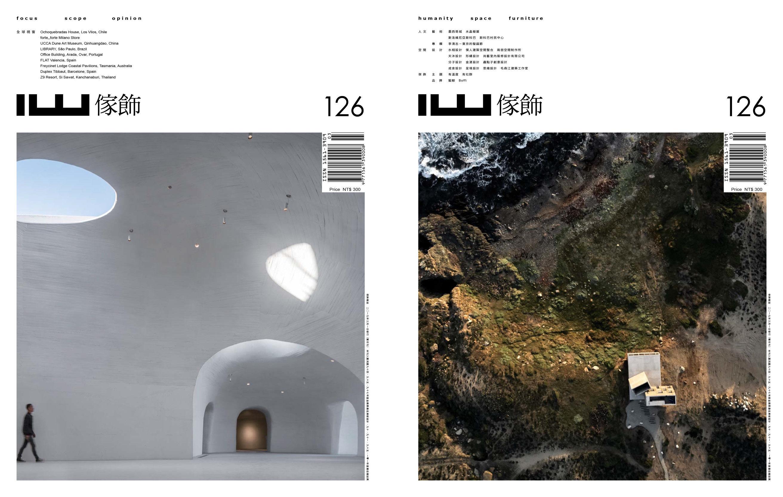 分子室內裝修設計 - IW傢飾雜誌報導