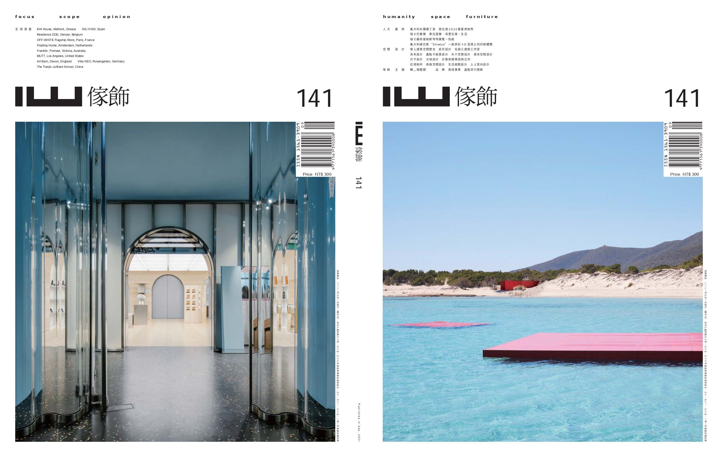 IW 傢飾雜誌141期報導-靜界-分子設計