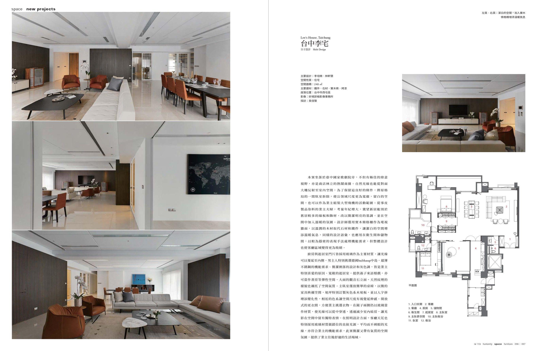 分子室內裝修設計 - IW 傢飾雜誌119期報導