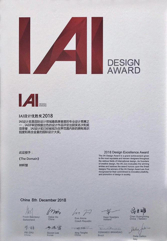 IAI Design Award 設計優勝獎 - 分子室內裝修設計- 林設計師