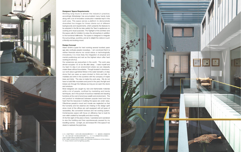 分子室內裝修設計-室內 INTERIOR 25-237期 專訪