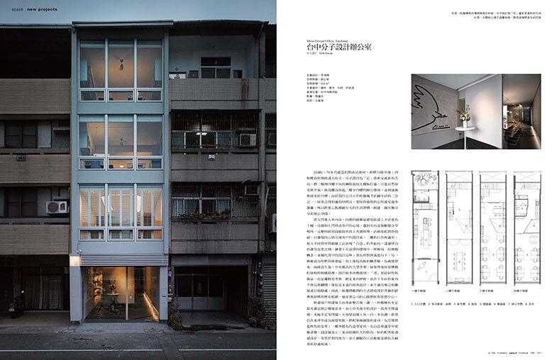 IW 傢飾雜誌109期報導3-分子室內裝修設計公司