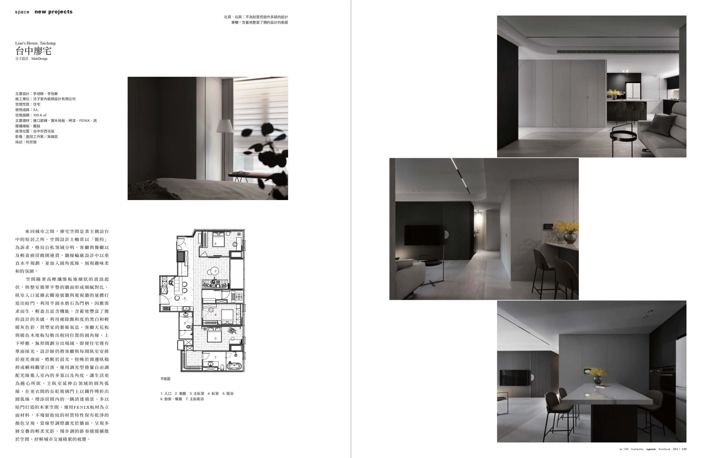 IW Magazine傢飾雜誌NO.140期,台中住宅設計、台中住宅裝修報導-分子設計