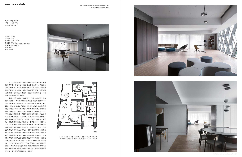 台中室內設計-台中七期住宅雜誌刊登-分子設計-現代極簡-iw傢飾雜誌133期