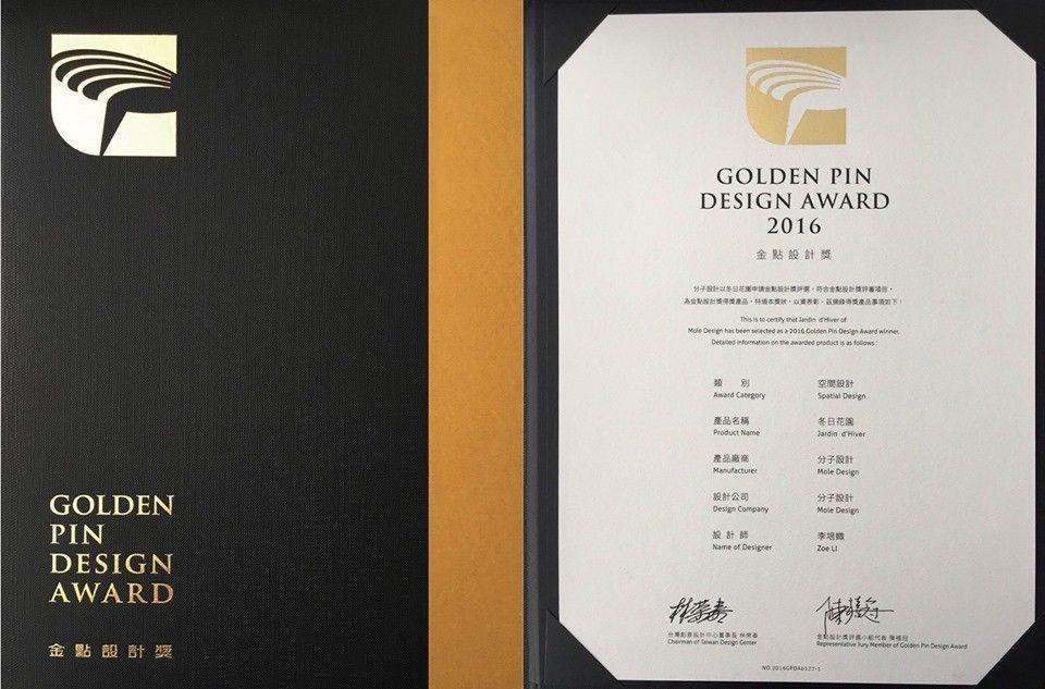 分子室內裝修設計-金點設計獎2016