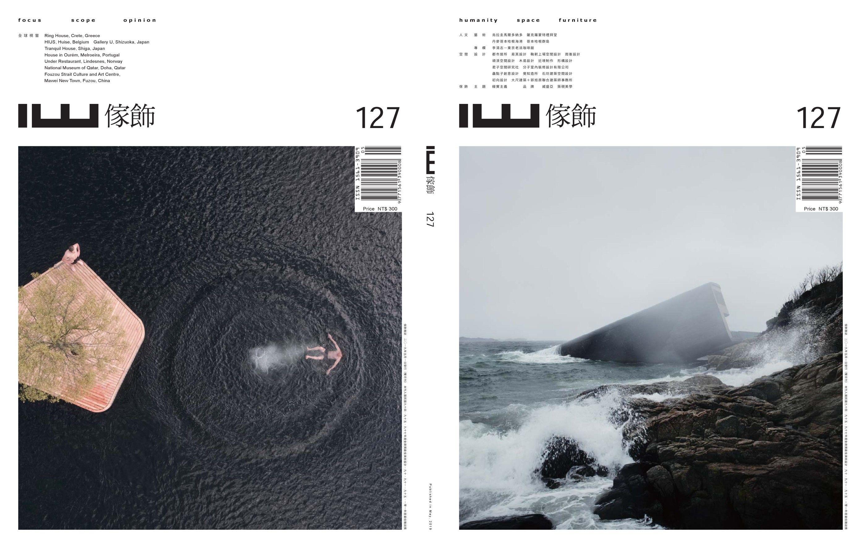 IW 傢飾雜誌127期報導 - 室內設計推薦雜誌專訪