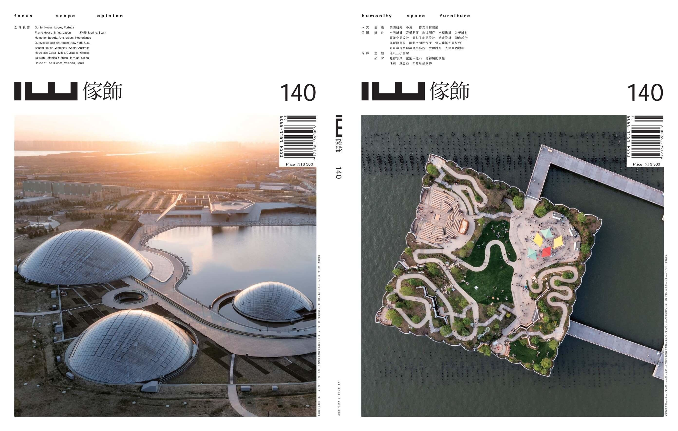 IW Magazine傢飾雜誌NO.140期,住宅設計、住宅裝修報導-分子設計