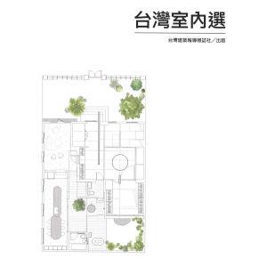 台灣室內選|Jardin d'Hiver