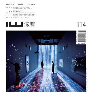 IW 傢飾雜誌114期報導
