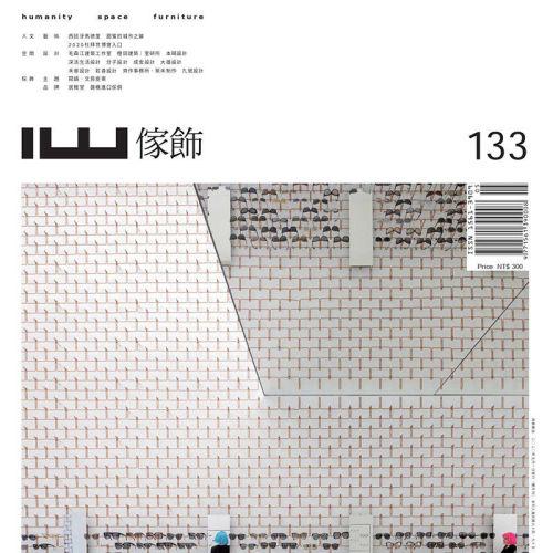 IW 傢飾雜誌133期報導