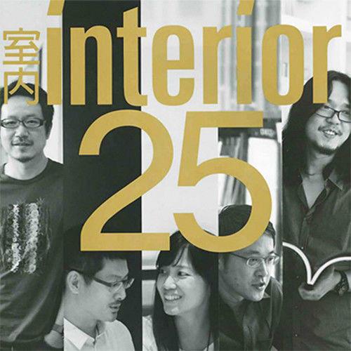 室內 INTERIOR 25-237期 專訪