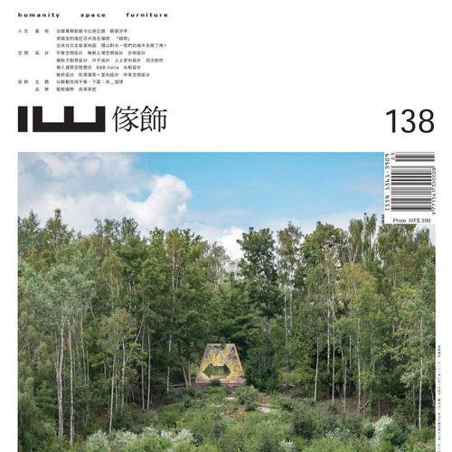 IW 傢飾雜誌138期報導