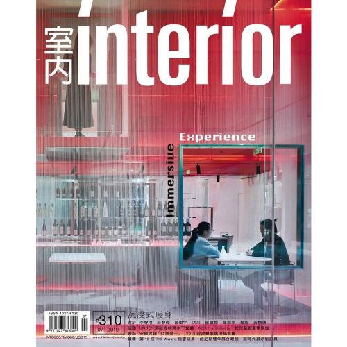 室內 INTERIOR 310期 住宅專訪