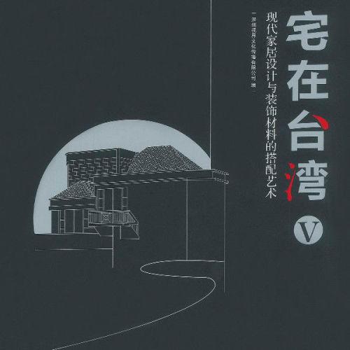宅在台灣|視界文化出版社書籍報導