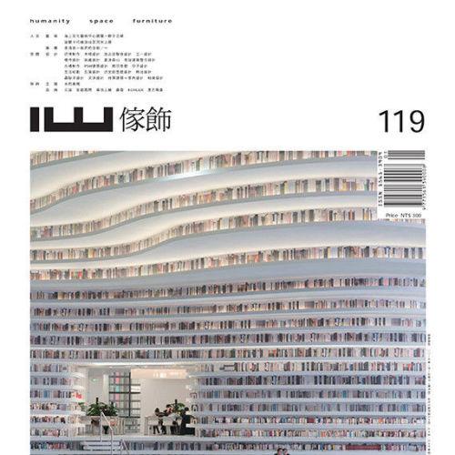 IW 傢飾雜誌119期報導